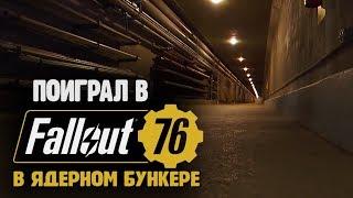 ПОИГРАЛ В Fallout 76, бухал в настоящем ядерном бункере - чего ждать от БЕТЫ? Эксклюзивный геймплей