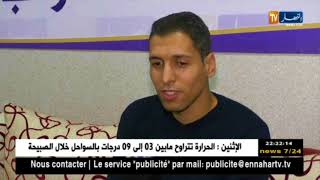 """حصري.. الدولي الجزائري """"كريم مطمور"""" في ضيافة قناة النهار"""