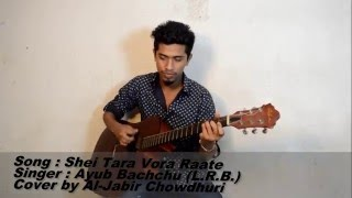 Shei Tara Vora Raate a Ayub Bachchu Bangla Songs Acoustic Guitar Cover by Al Jabir Chowdhuri