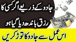 Sakht se Sakht Jadu ka Tor - Rizq ki Bandish Door Karne ka Wazifa ( Qurani Wazaif )