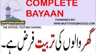 Ghar Walon Ki Tarbiyat Farz Hai - Mufti Tariq Masood