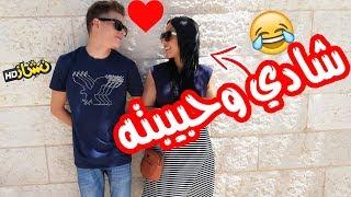 هيا وشادي العشي / اسئلة محرجة / شو علاقتنا ببعض؟!