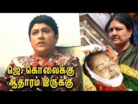சசிகலா வசமாக மாட்டிக்கிட்டார் Jayalalitha friend Geetha Interview on Jayalalitha Death Sasikala