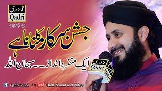 Jashan Sarkar Ka Manana hy By Ghulam Mustafa Qadri Noor Ka Samaa 2016.