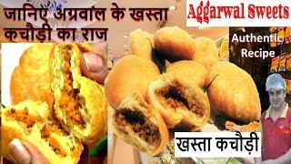 जानिए अग्रवाल के खस्ता कचौड़ी का राज-Khasta Kachori Recipe - Crispy Dal Bhari khasta Kachori-Khasta