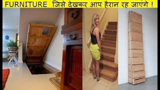 घरो  के लिए खुफिया फर्नीचर | INCREDIBLE AND INGENIOUS HIDDEN ROOMS AND SECRET FURNITURE