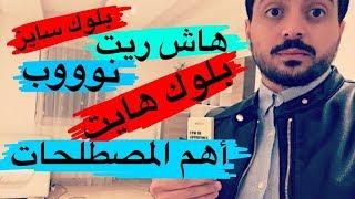 سعودي : أهم المصطلحات لكي تكون محترف في العملات الرقمية
