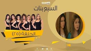 Episode 25 - Sabaa Banat Series | الحلقة الخامسة  والعشرون - السبع بنات