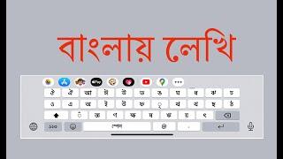 Bangla Keyboard on iphone and ipad.