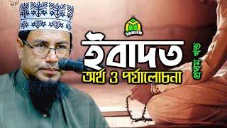 Bangla waz-nurulamin-Ebadot-part-1 ইবাদতের অর্থ  ও তার তাৎপর্য-মাওলানা নুরুল আমীন