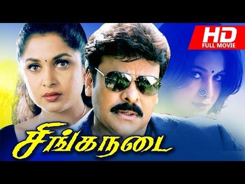 Tamil Dubbed Telugu Full Movie | Singanadai | Superhit Full Action Movie | Ft.Chiranjeevi, Ramba
