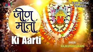 जीणमाता आरती  गायक -राजकुमार स्वामी। राजस्थानी आरती । Jeen Mata Ki Aarti