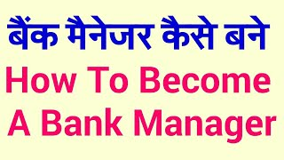 BANK MANAGER KAISE BANE | How To Become A bank Manager