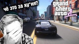 СКАЧАЛ GTA VI? ЛЮТЫЙ ТРЭШ!