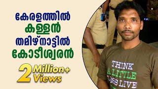 Robber in Kerala, Millionaire in Tamil Nadu | Secret File Latest Episode