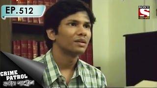 Crime Patrol - ক্রাইম প্যাট্রোল (Bengali) - Ep 512 - Freedom