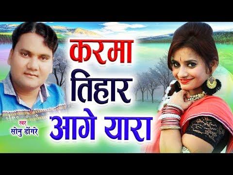 Xxx Mp4 Cg Karma Geet Karma Tihar Aage Yara Sonu Dongare Champa Nishad Chhattisgarhi Song 2018 3gp Sex