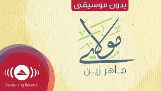 Maher Zain - Mawlaya (Arabic)   (ماهر زين - مولاي (بدون موسيقى   Vocals Only - Lyrics