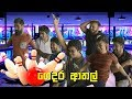 Download Video Download ගෙදර ආතල්   ChAbhi NIKO KALUMALLi MYHUB BROS, JONTY PAONE 3GP MP4 FLV