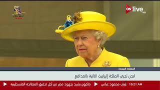 ملكة بريطانيا إليزابيث الثانية تحتفل بعيد ميلادها الـ92.. وبهذا أصبحت أكثر من جلس على عرش بريطانيا