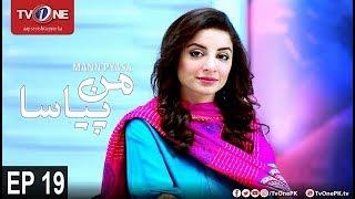Mann Pyasa   Episode 19   TV One Drama   5th September 2016