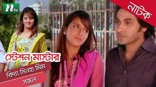 Bangla Natok: Station Master | Bidya Sinha Saha Mim, Sajal | Popular Bangla Natok