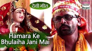 Hamara Ke Bhulaiha Jani Mai -  Bharat Mata Ki Jai   Jyotish Kumar Yadav