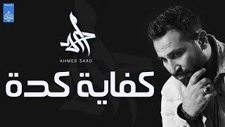 احمد سعد - اغنية كفاية كدة -Ahmed saad