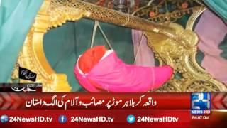 Imam Hussain's Great Sacrifice in Karbala