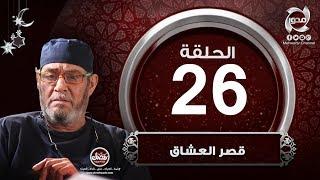 قصر العشاق - 26 الحلقة السادسة والعشرون (HD) | Episode 26 - kasr 3oshaq