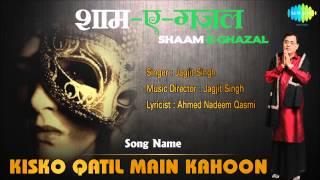 Kisko Qatil Main Kahoon   Shaam-E-Ghazal   Jagjit Singh