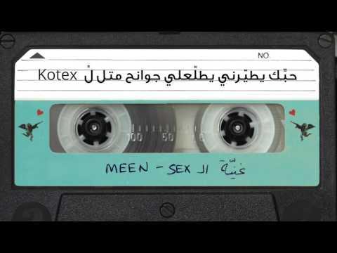 Xxx Mp4 Meen Ghenniyet El Sex 3gp Sex