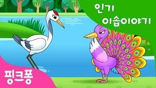 학과 공작새   인기 이솝이야기   핑크퐁! 인기동화