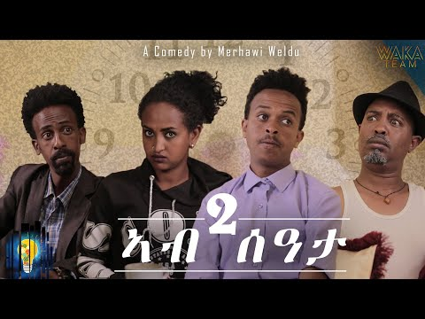 Merhawi Woldu New Comedy Absata Part 2 ኣብ ሰዓታ 2 2019