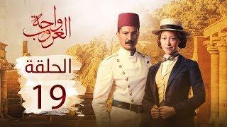 مسلسل واحة الغروب | الحلقة التاسعة عشر - Wahet El Ghroub Episode  19