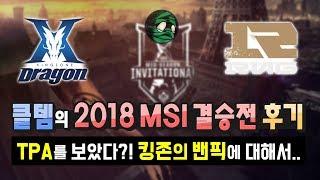 [꿀템TV] 클템의 2018 MSI - KZ vs RNG 결승전 후기