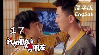 【My Girlfriend's Boyfriend】Ep17 (Eng-sub) (Love Triangle between An Otaku and 2 Robots)