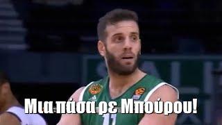 Αστείες στιγμές από το ελληνικό μπάσκετ 2