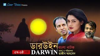 Darwin | Bangla Natok | Part- 05 & 06 | Tisha, Marjuk Rasel, Kochi Khondokar | Razib Ahmed