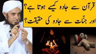 Quran Se Jadu Kaise Hota Hai? Aur Jinnat Se Jadu ki Haqeeqat? Mufti Tariq Masood | Islamic Group