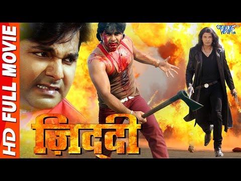 Ziddi || Super Hit Full Bhojpuri Movie 2017 || Pawan Singh || Bhojpuri Full Film