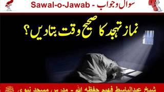 Tahajud prayer Time| نماز تہجد کا  صحیح  وقت | Tauheed Tv | Sheikh Abdul Basit Faheem