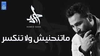 اغنية متنحنيش ولا تنكسر - احمد سعد - Ahmed Saad
