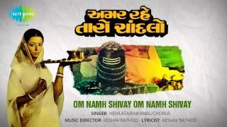 Om Namah Shivaye | Gujarati movie Song | Hemlata & Rajkamal