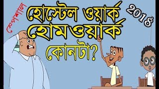 Teacher vs Student part-15 | Bangla funny dubbing video 2018 | Kappa Cartoon