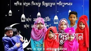 Eid mane hasi//ঈদ মানে হাঁসি//New Eid song//2018