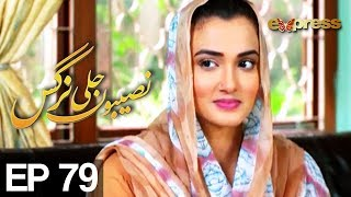 Naseebon Jali Nargis - Episode 79 uploaded on 15-08-2017 394 views