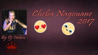 Cheba Nagouane 2017 ( Thalaw Fel Waldine ) ♥ جديد شابة نقوان