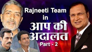 Rajneeti Team In Aap Ki Adalat (Part 2)