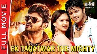 Ek Taqatwar The Mighty  | Full Hindi Movie | Manoj Manchu, Sheela | B4U Movies | Full HD 1080p